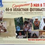 Афиша 44 областной фотовыставки