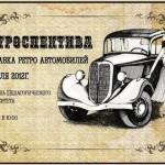 Афиша выставки ретроавтомобилей