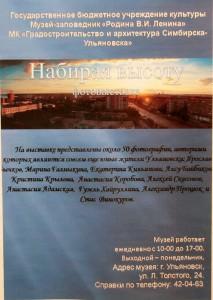 """Афиша выставки """"Набирая высоту"""""""