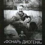 Афиша выставки С. Юрьева Фонарь Диогена