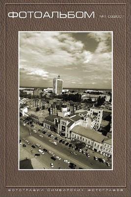 Фотоальбом N1. Фотографии симбирских фотографов.