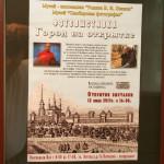 """Афиша выставки """"Город на открытке"""""""