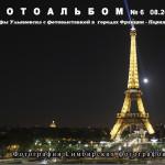 Титульный лист шестого выпуска  Фотоальбома Симбирских фотографов