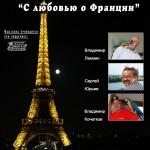 """Афиша выставки """"С любовью о Франции"""""""