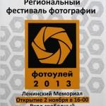 Афиша выставки ФотоУлей 2013