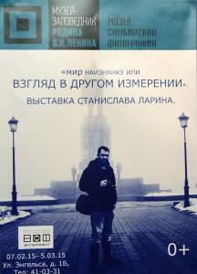 Персональная выставка Стаса Ларина в музее Симбирская фотография