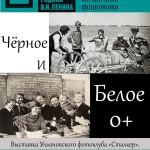 """Афиша выставки: """"Черное и белое"""""""