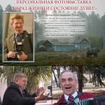 афиша персональной выставки А.А.Рогова
